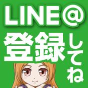LINE @